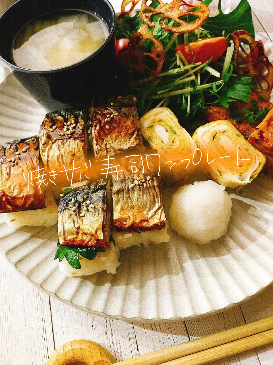 焼き鯖寿司ワンプレートレシピ献立