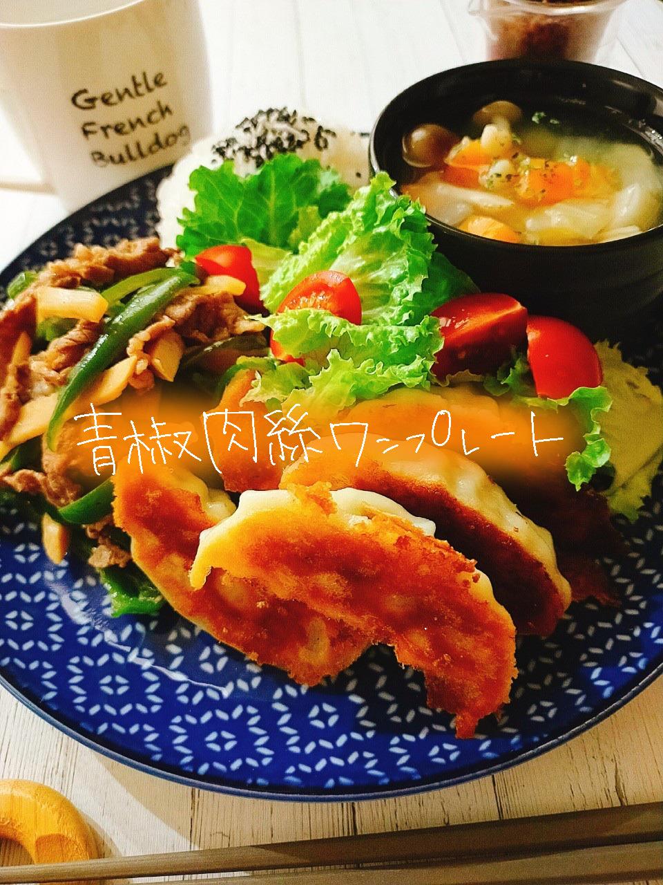 青椒肉絲&餃子ワンプレートレシピ献立