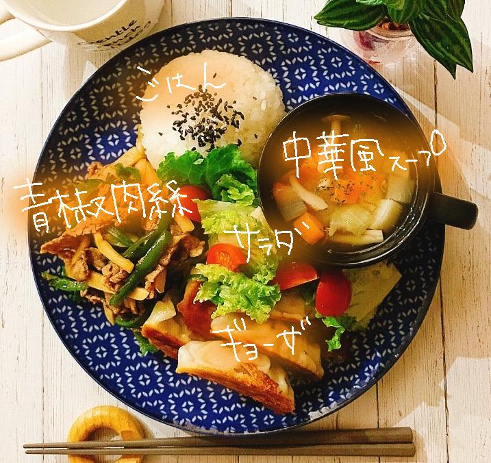 青椒肉絲&餃子ワンプレート献立紹介